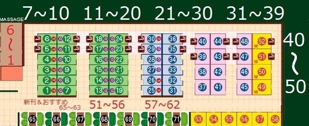 コミックス棚番号マップ2.jpg